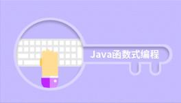 Java 函数式编程